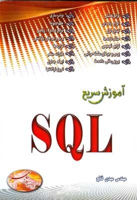 آموزش سريع SQL (فلاح) ساحر