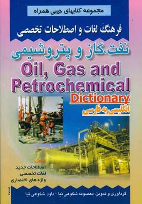 فرهنگ جيبي نفت ، گاز ، پتروشيمي (شكوهي نيا) صفار