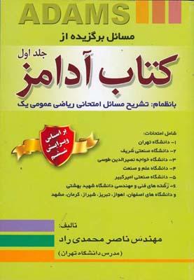 مسائل برگزيده از كتاب آدامز جلد 1 (محمدي راد) جنگل
