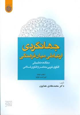 جهانگردي ارتباطي ميان فرهنگي (همايون) دانشگاه امام صادق