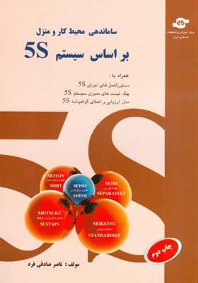 ساماندهي محيط كار و منزل براساسي سيستم 5S (صادقي فرد) مركز آموزش و تحقيقات