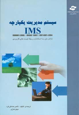 سيستم مديريت يكپارچه IMS (صادقي فرد) آموزش و تحقيقات صنعتي