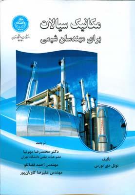 مكانيك سيالات براي مهندسان شيمي دي نورس (مهرنيا) دانشگاه تهران