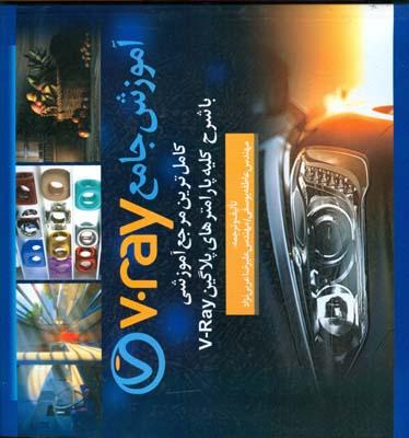 آموزش جامع V.ray (يوسفي) سيماي دانش