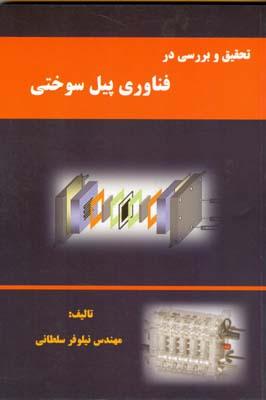 تحقيق و بررسي در فناوري پيل سوختي (سلطاني) جهاد دانشگاهي شهيد بهشتي