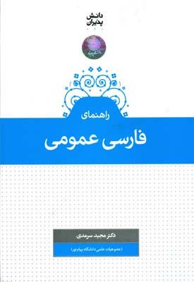 راهنماي فارسي عمومي (سرمد) علمي