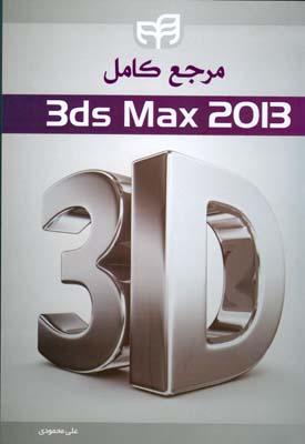 مرجع كامل 3ds max 2013  (محمودي) كيان رايانه