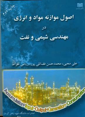 اصول موازنه مواد و انرژي در مهندسي شيمي و نفت (محبي) دانشگاه باهنر كرمان