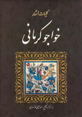 كليات اشعار خواجو كرماني (خوانساري) سنايي