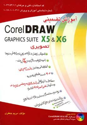 آموزش تضميني corel draw x5 & x6 تصويري (جعفري) آوا