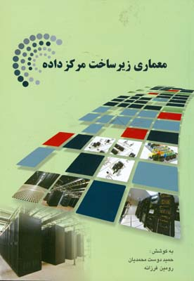 معماري زير ساخت مركز داده (دوست محمديان) تحقيقات صنعتي ايران