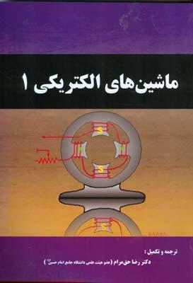 ماشين هاي الكتريكي 1 (حق مرام) سپاهان
