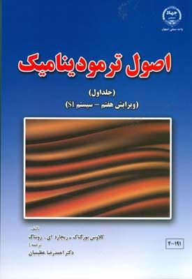 اصول ترموديناميك بورگناك جلد 1 (عظيميان) جهاد اصفهان