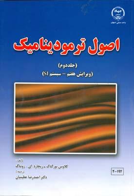 اصول ترموديناميك بورگناك جلد 2 (عظيميان) جهاد اصفهان