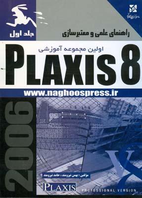 راهنماي عملي plaxis 8 جلد 1 (نيرومند) ناقوس