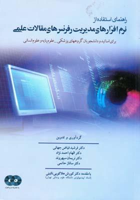راهنماي استفاده از نرم افزارهاي مديريت رفرنس هاي مقالات علم (فياض جهاني) گپ