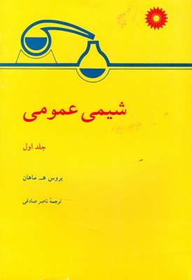 شيمي عمومي جلد 1 (ماهان) مركز نشر