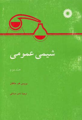 شيمي عمومي جلد 2 (ماهان) مركز نشر