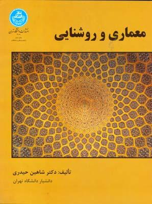 معماري و روشنايي (حيدري) دانشگاه تهران
