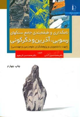 نامگذاري و طبقه بندي جامع سنگهاي رسوبي،آذرين و دگرگوني(آدابي) فردوسي مشهد