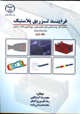 فرايند تزريق پلاستيك جلد 2 (آيت اللهي) جهاد دانشگاهي