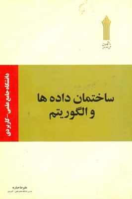 ساختمان داده ها و الگوريتم دانشگاه علمي - كاربردي (جباريه) محيا