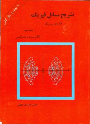 تشريح مسائل فيزيك جلد 3 هاليدي (جوادي جهاني) مبنا