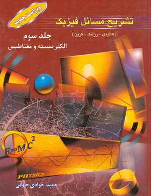 تشريح مسائل فيزيك هاليدي جلد 3 (جوادي جهاني) مبنا