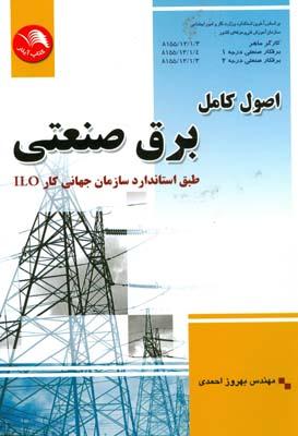اصول كامل برق صنعتي (احمدي) آيلار