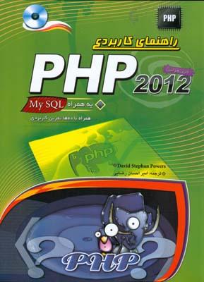 راهنماي كاربردي php 2012 پاورز (رضائي) مهرگان قلم