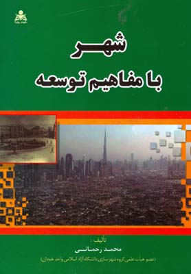 شهر با مفاهيم توسعه (رحماني) اميد انقلاب