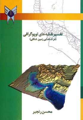 تفسير نقشه هاي توپوگرافي (رنجبر) آزاد شهرري