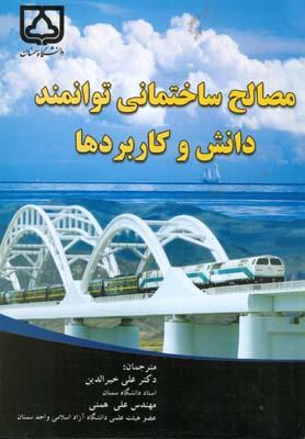 مصالح ساختماني توانمند دانش و كاربردها (خيرالدين) دانشگاه سمنان