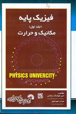 فيزيك پايه جلد 1 مكانيك و حرارت (رمضاني) گسترش علوم پايه
