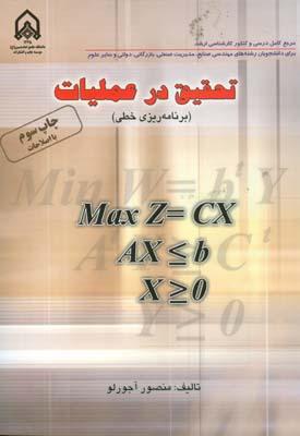 تحقيق در عمليات،برنامه ريزي خطي (آجورلو) دانشگاه امام حسين