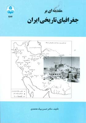 مقدمه اي بر جغرافياي تاريخي ايران (بيك محمدي) دانشگاه اصفهان