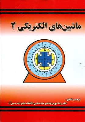 ماشين هاي الكتريكي 2 (حق مرام) سپاهان