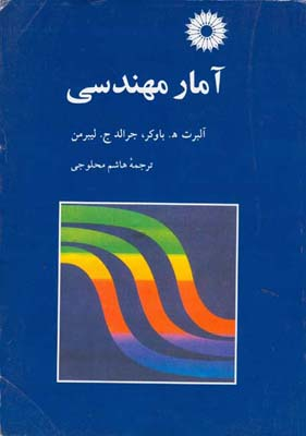 آمار مهندسی جرالد (محلوجی) مرکز نشر
