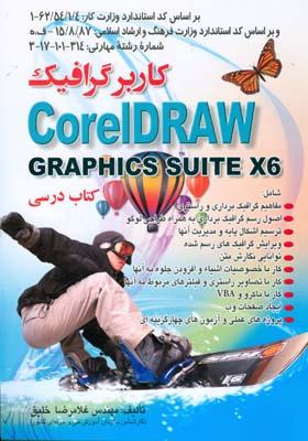 كاربر گرافيك corelDRAW Graphics suite x6 (خليق) راهي