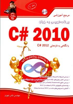 مرجع آموزشي برنامه نويسي به زبان c#2010 جلد 2 (نبوي) پندارپارس