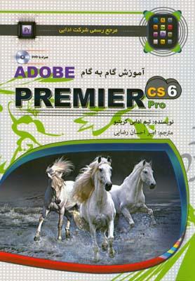 آموزش گام به گام Adobe premier cs6 كريتيو (رضايي) مهرگان قلم