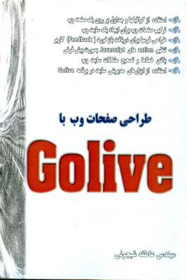 طراحي صفحات وب با Golive (شيجوني) نايره