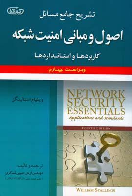 تشريح جامع مسائل اصول و مباني امنيت شبكه استالينگز (حبيبي لشكري) علوم ايران