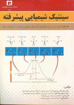 سينتيك شيميايي پيشرفته جلد 1 (ميرزايي) سيستان و بلوچستان