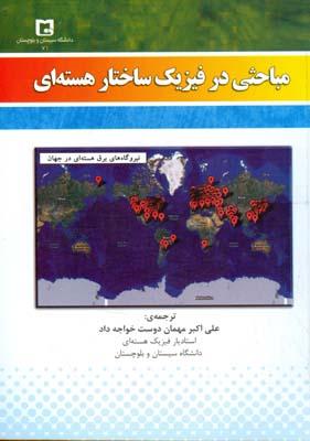 مباحثي در ساختار فيزيك هسته اي برون (مهمان دوست خواجه داد)سيستان و بلوچستان
