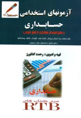 آزمونهاي استخدامي حسابداري (كشاورز) علم و دانش