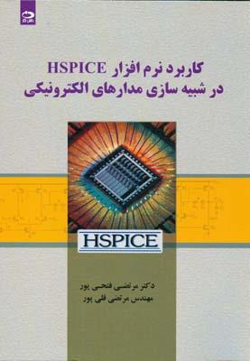 كاربرد نرم افزار Hspice در شبيه سازي مدارهاي الكترونيكي (فتحي پور) دانش نگار