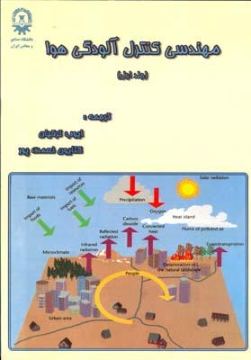 مهندسي كنترل آلودگي هوا جلد 1 دنورز (تركيان) صنايع و معادن