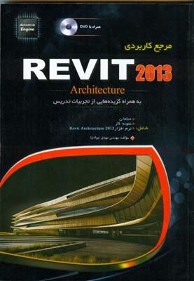 مرجع كاربردي REVIT 2013 (جوادنيا) مهرگان قلم