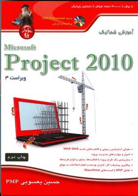 آموزش شماتيك Microsoft Project 2010 (يعسوبي) پندارپارس